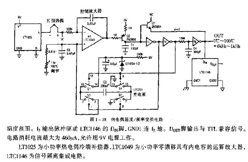 热电偶温度频率转换电路