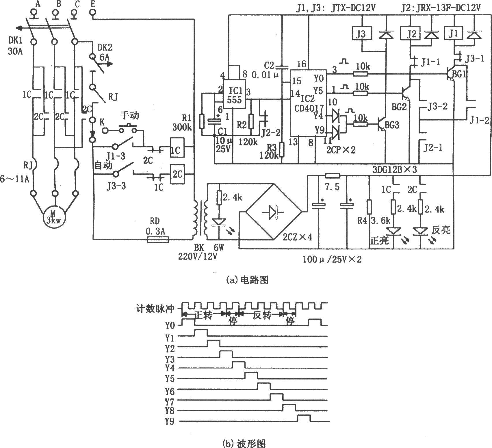 大型滚筒式洗衣机电控器 CD4017 555图片