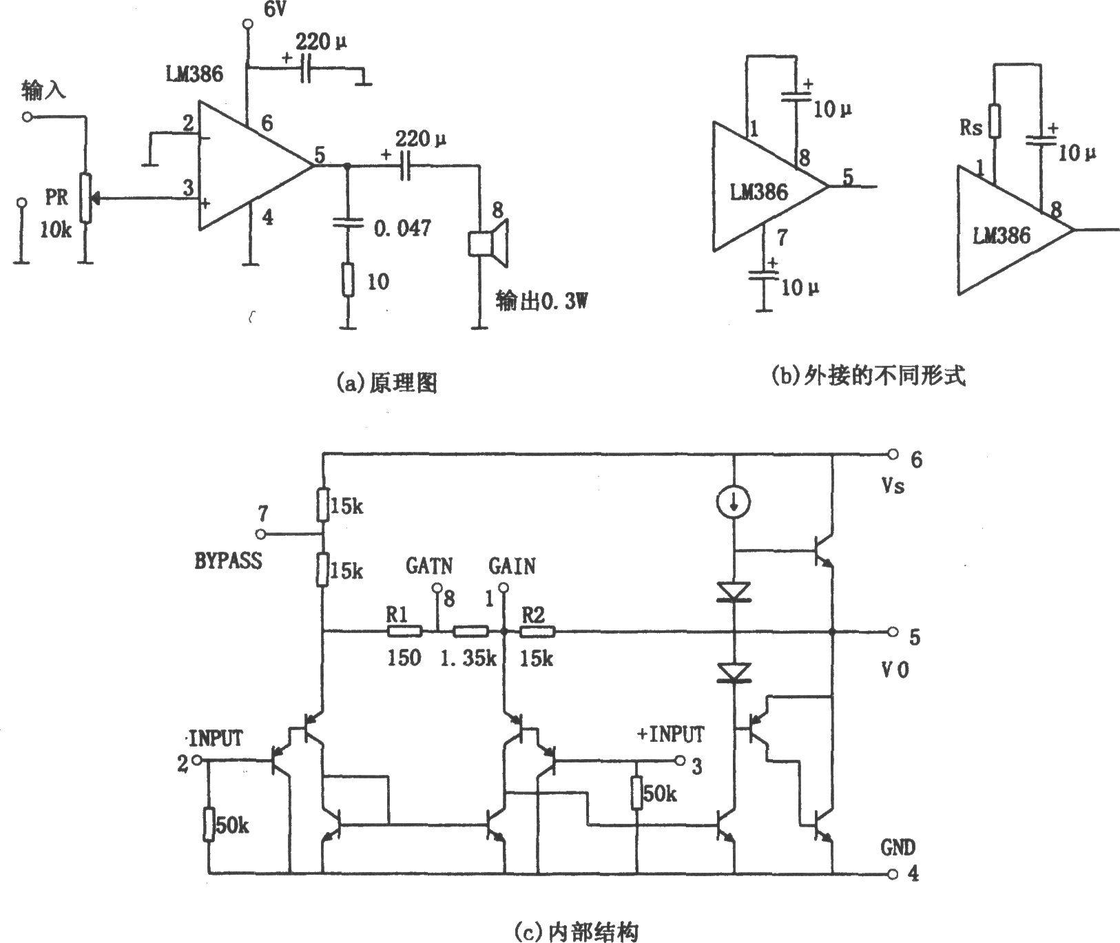 如图所示为通用型音频功率放大电路.