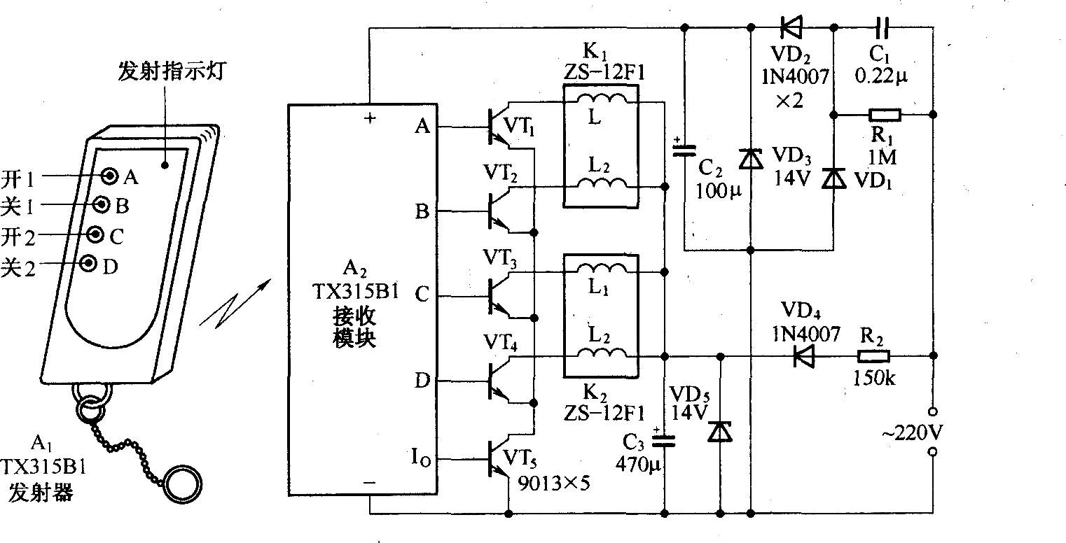 将这种遥控电路中的继电器改用另外一种继电器,在遥控发射器中用两个