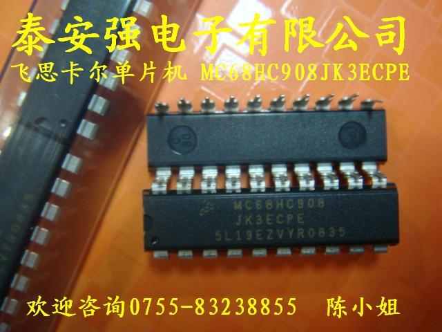 首页 ic展台 供应信息 单片机 单片机编程器  供应飞思卡尔mc68hc908